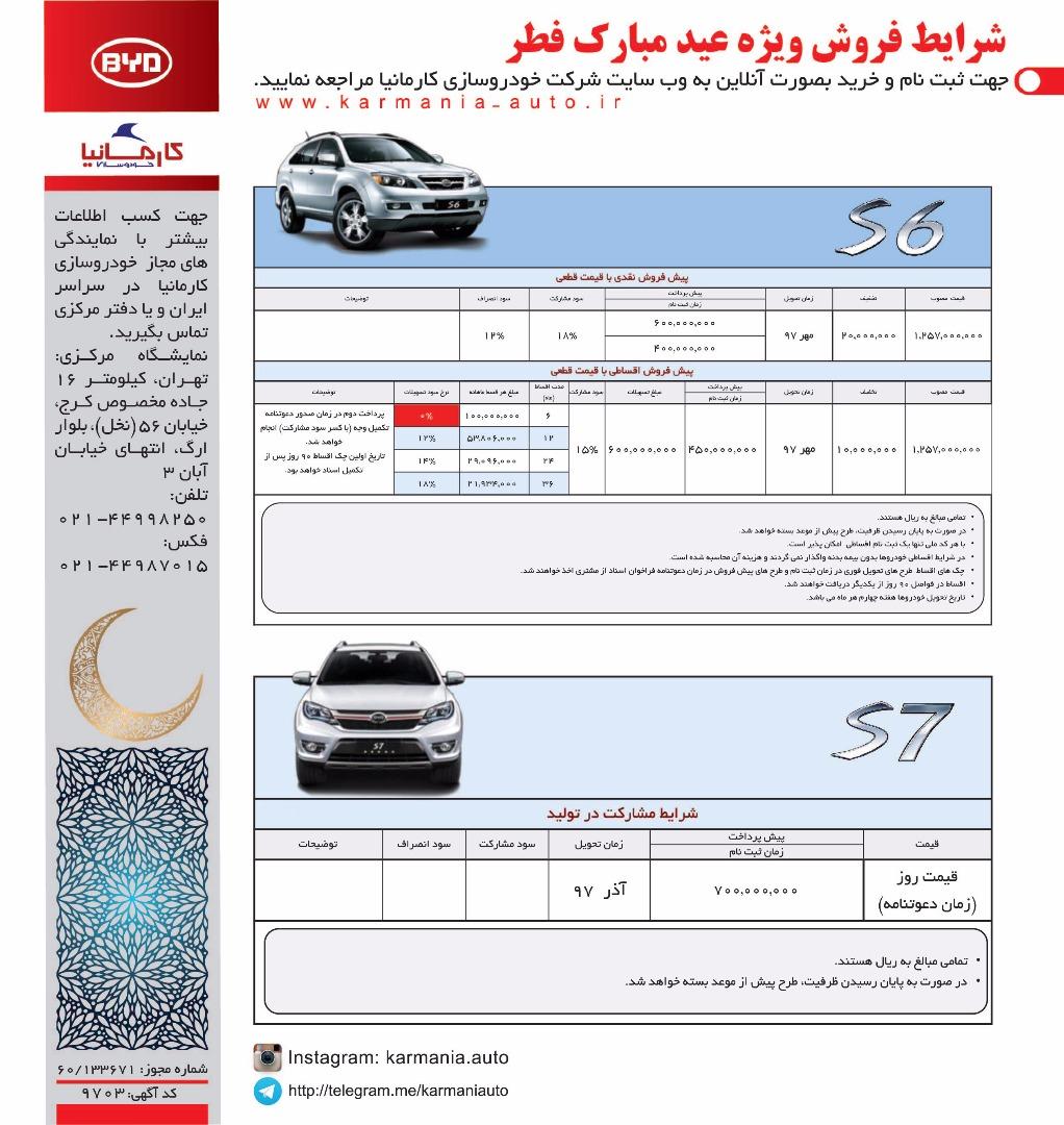 اعلام شرایط فروش BYD S6 و BYD S7 ویژه عید فطر توسط کارمانیا