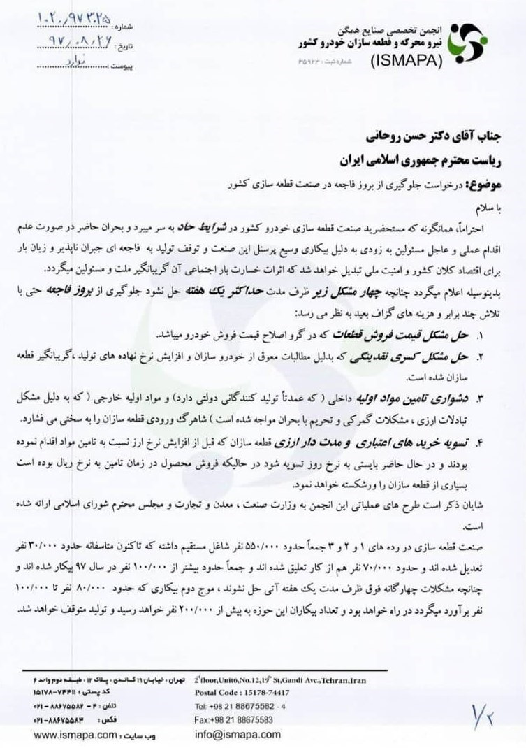 درخواست قطعه سازان خودرو از رییس جمهور + متن نامه