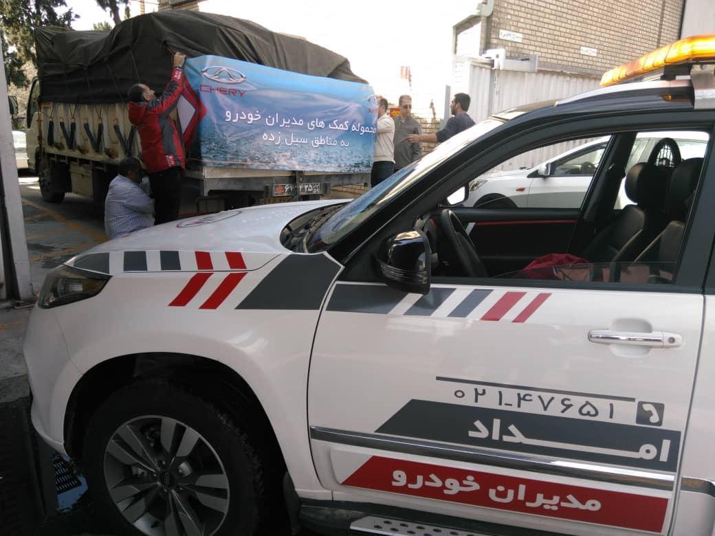 امداد ويژه مديران خودرو به هموطنان سيل زده