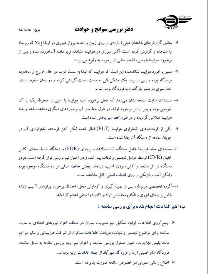 گزارش کامل سازمان هواپیمایی از سقوط هواپیمای اوکراینی در شهریار