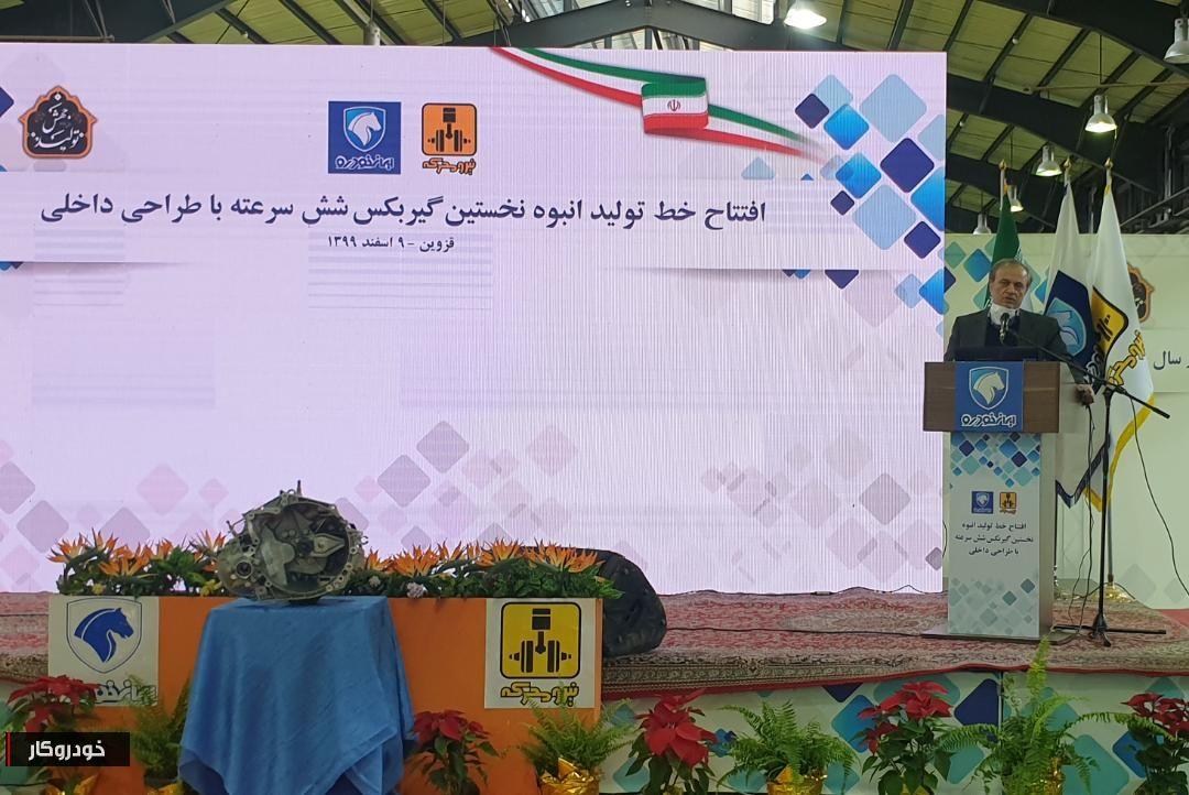 حمایت وزارت صمت از تولید گیربکس اتومات