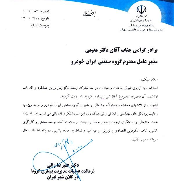 تقدیر فرمانده عملیات مدیریت کرونا از ایران خودرو